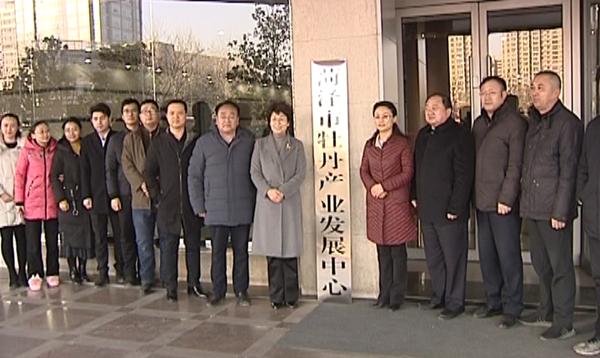菏泽市牡丹产业发展中心、菏泽市水产服务中心揭牌成立