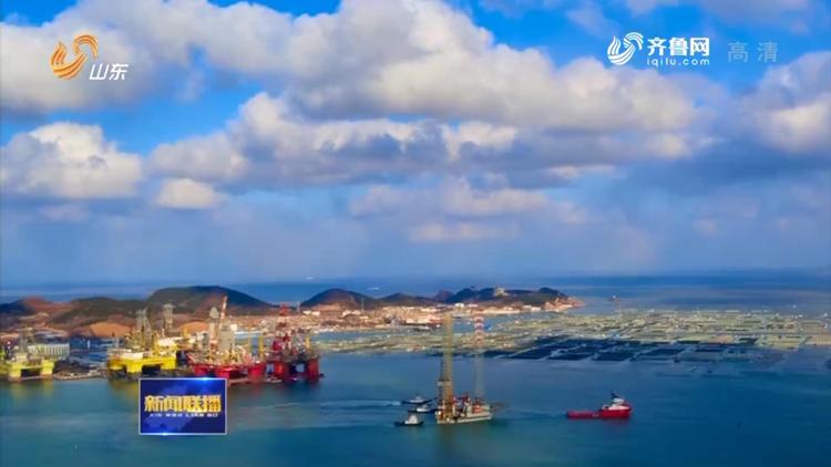2018年终专稿·高质量发展山东答卷丨挖掘山东最大潜力 加快建设海洋强省