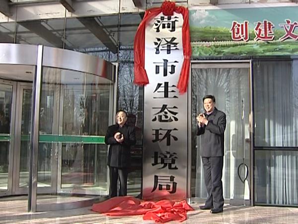 菏泽市生态环境局挂牌成立