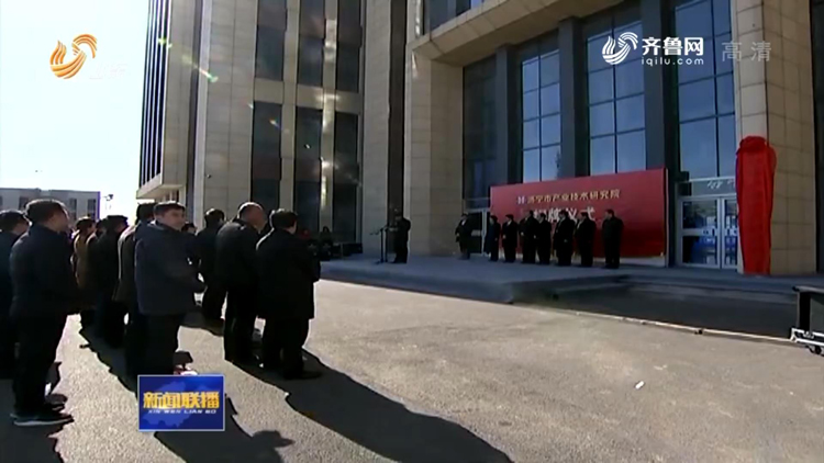 动能转换看落实丨山东首家产业技术研究院在济宁挂牌