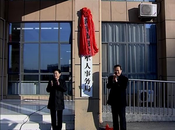官宣!菏泽市退役军人事务局挂牌成立