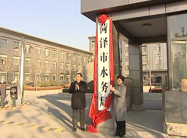 菏泽市水务局挂牌成立