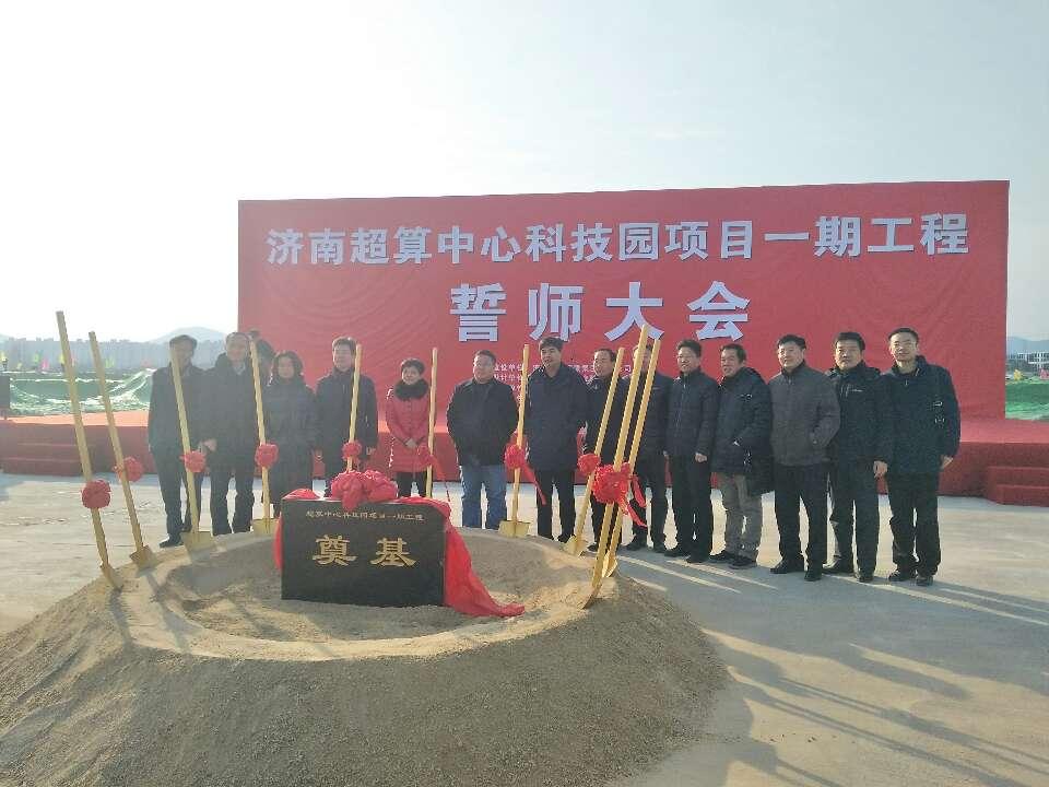 济南超算中心科技园奠基,建成后年产值可达数百亿元