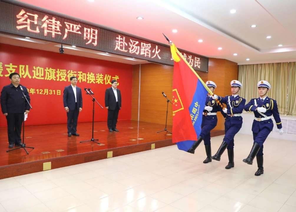 潍坊消防救援支队迎旗授衔和换装仪式举行