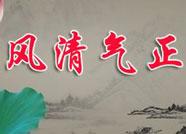 博兴发通知 要求严明纪律确保元旦春节期间风清气正