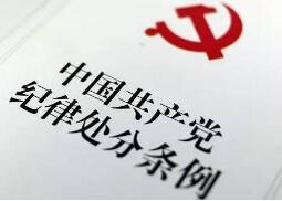 无棣县公安局交警大队原财务人员高向军严重违纪违法被开除党籍
