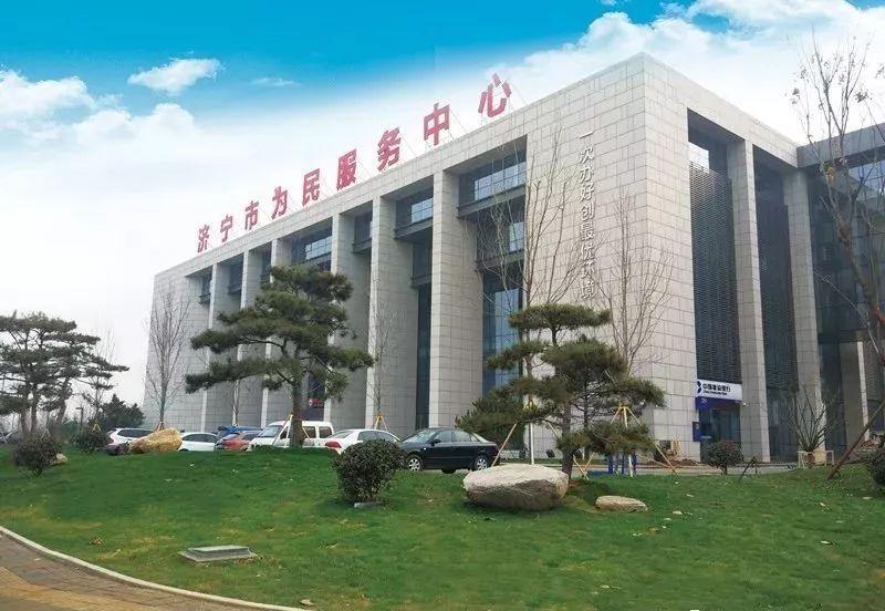 抢先看!济宁市为民服务中心1月2日启用 这些业务一站搞定