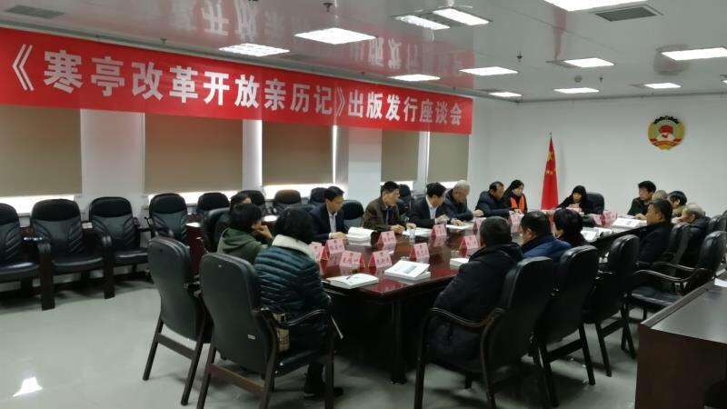 历时11个月,《寒亭改革开放亲历记》出版