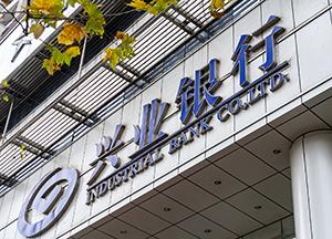 天价罚单!兴业银行济南分行因违反《反洗钱法》被罚98万元