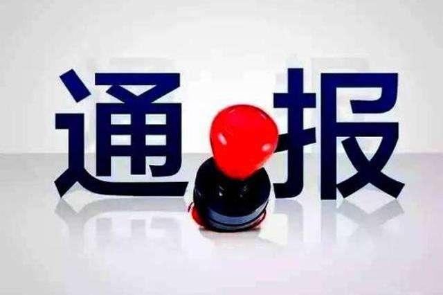 临淄检察公布16起案件信息 涉及诈骗、私藏枪支弹药等罪行