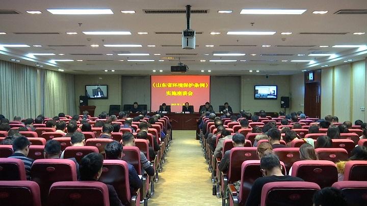 《山东省环境保护条例》实施座谈会召开
