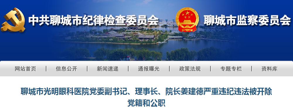 聊城市光明眼科医院院长姜建德严重违纪违法被开除党籍和公职
