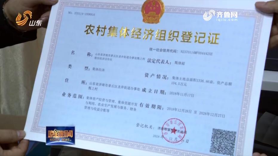 集体产权制度改革重要一步! 山东首批农村集体经济组织登记证书颁发