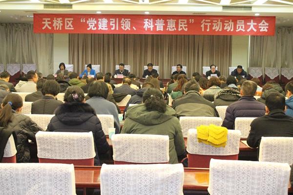"""济南天桥区召开""""党建引领、科普惠民""""行动动员大会"""