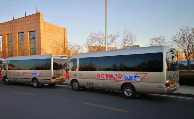 博兴政务中心至淄博北站直通车发车位置公布