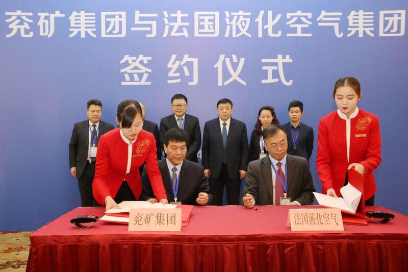 兖矿集团与法国液化空气集团签订合作框架协议
