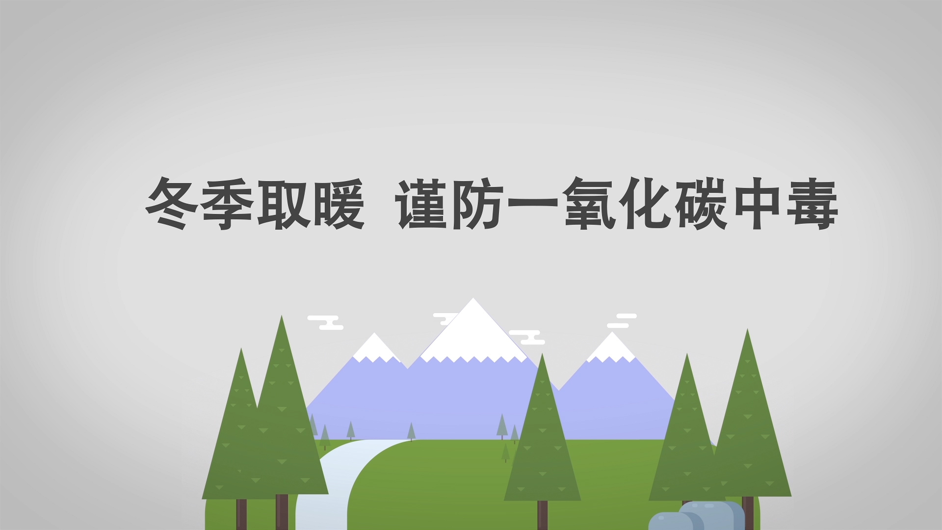 33秒短视频教你冬季取暖如何防范一氧化碳中毒