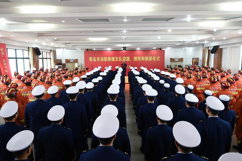 新装开启新征程 青岛消防举行迎旗授衔和换装仪式
