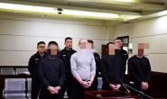 寿光4名男子因寻衅滋事获刑 最高判一年八个月