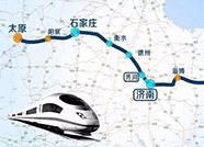 """石济高铁齐河站正式启用 德州""""奔跑""""的速度越来越快"""