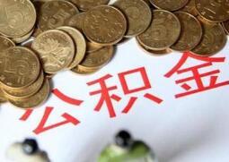 青岛市公积金缴存总额突破1620亿 新增缴存人数22万
