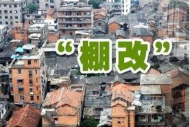山东省最新棚户区改造项目调整公布!涉及临沂12709套