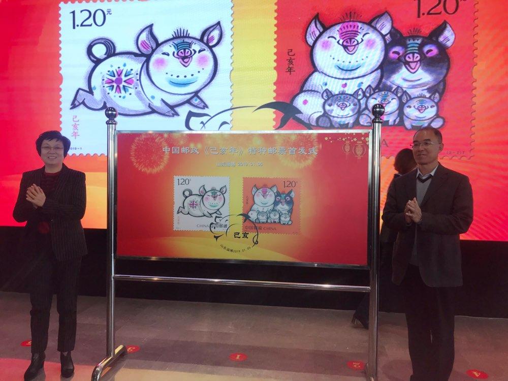 《已亥年》生肖邮票今起淄博发行 陶琉文创纪念产品正式亮相