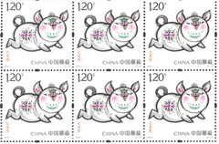 《己亥年》特种邮票揭幕 1套2枚全套面值2.40元