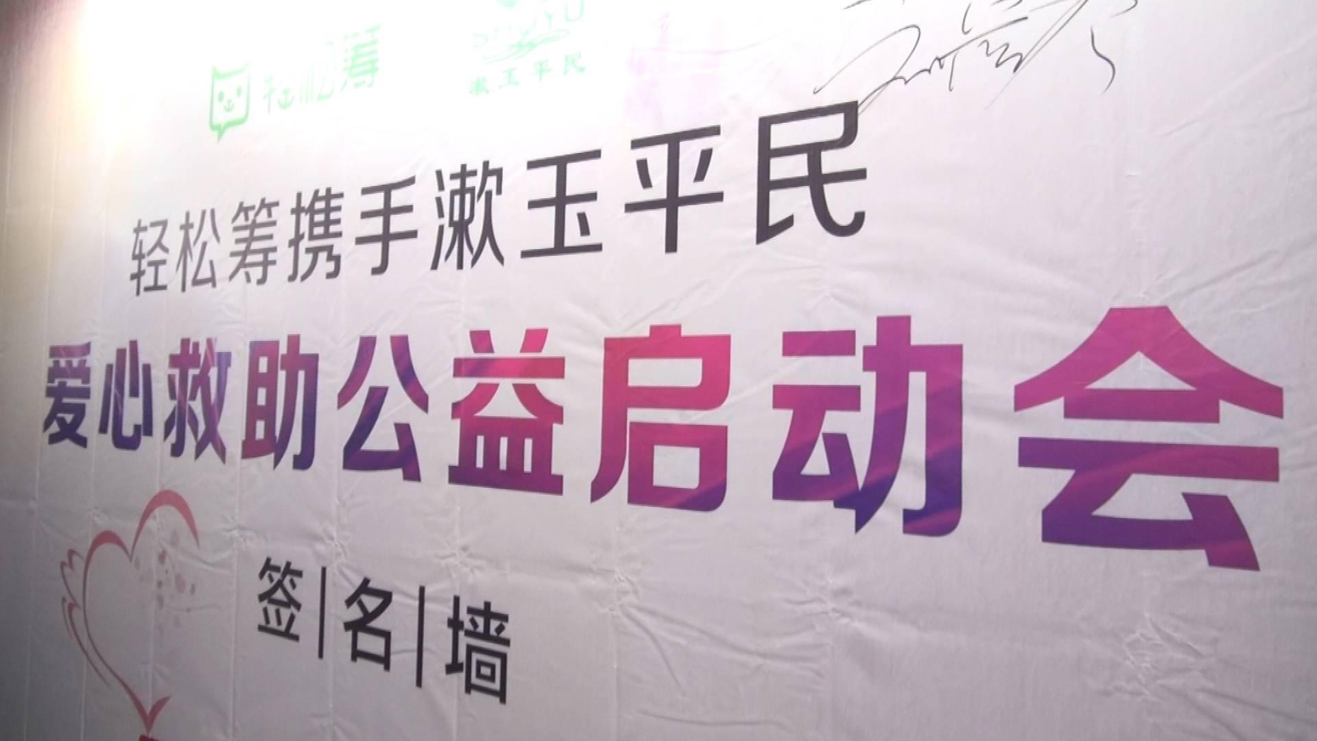 """23秒 大病救助新模式! 漱玉平民牵手""""轻松筹"""""""