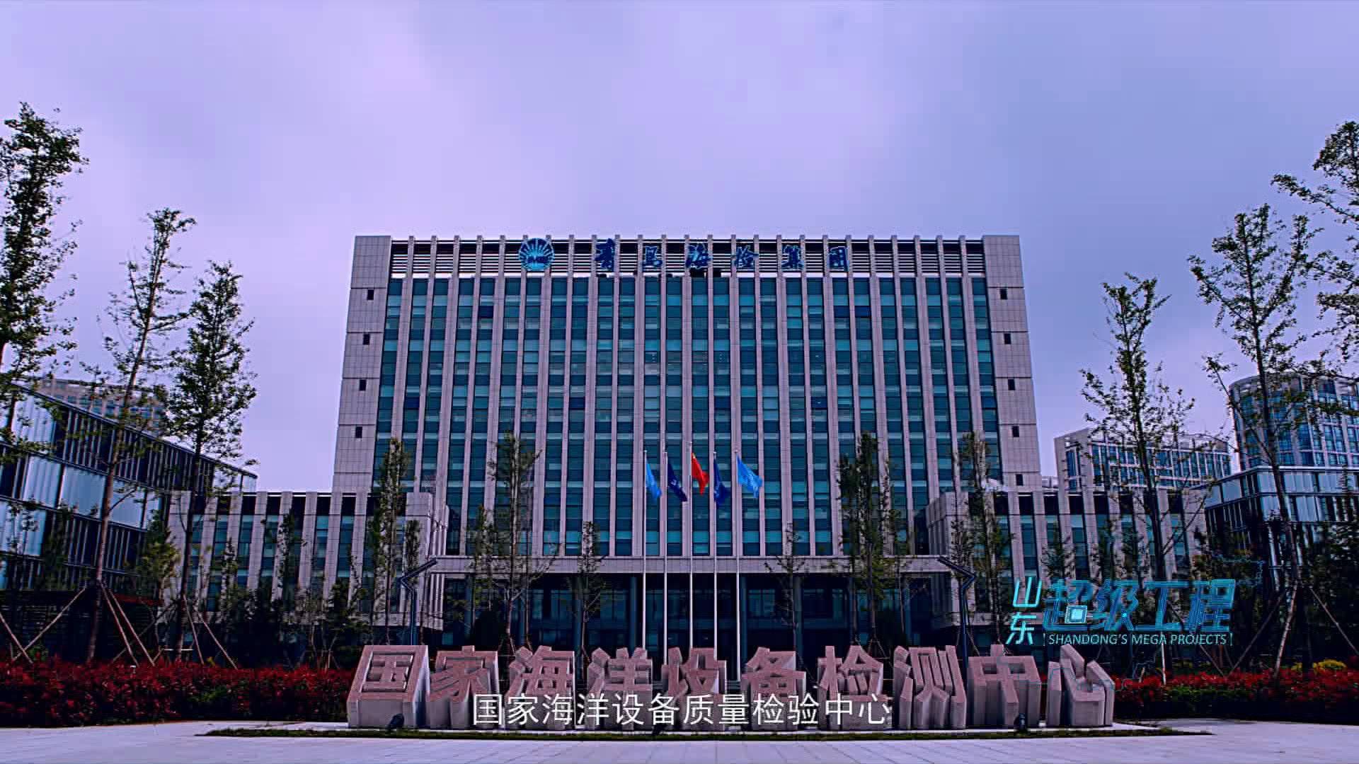 山东超级工程丨从受制于人到制定国际标准 他们为中国海检赢得话语权
