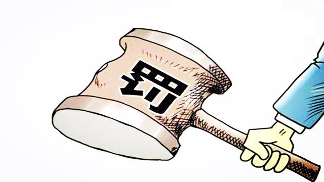 国网聊城供电公司、昌润大酒店违规被处罚