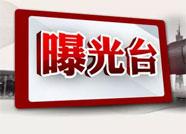 擦亮眼睛!滨州这些高风险企业被曝光 选择需谨慎