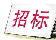 滨州发放第六批招标代理机构交易员证(附名单)
