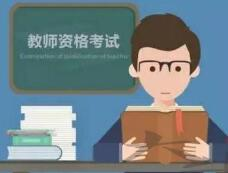 山东省2019年上半年中小学教师资格考试(笔试)1月15日起报名