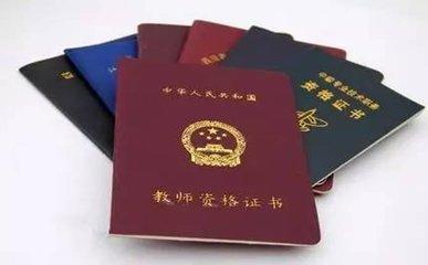 潍坊想考教师资格证的注意啦 15日至18日16时网上报名