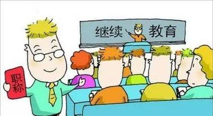 与评职称相关 2019年潍坊专业技术人员继续教育公共科目学习20号开始