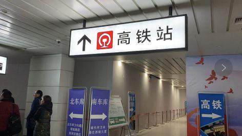112秒丨现场直击!看济南首个高铁与轨交换乘大厅如何换乘