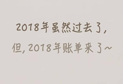 """2018支付宝年账单已""""打印""""完毕 请查收~"""