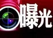 滨州这3家运输公司因为交通事故被曝光