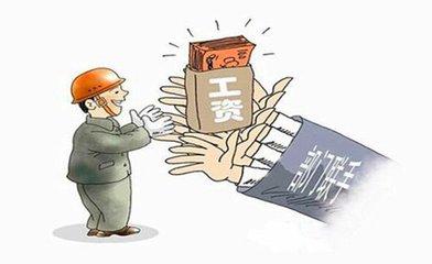 潍坊建筑工程领域拖欠农民工工资 可拨打这些电话投诉举报