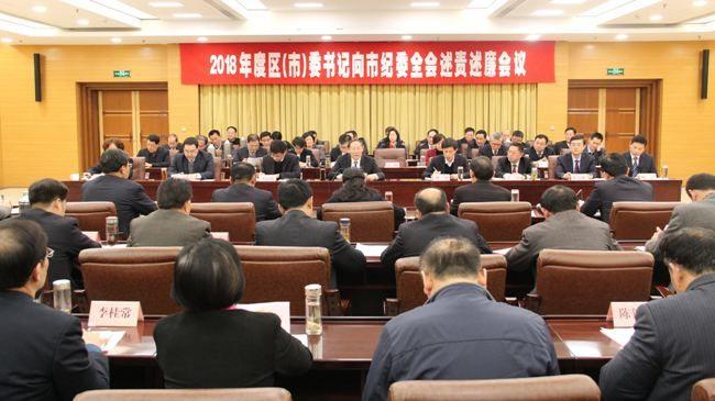 枣庄2018年度区(市)委书记向市纪委全会述责述廉会议召开