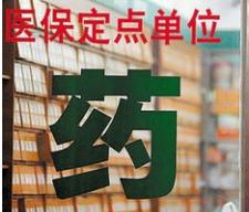 枣庄市中区永安镇黄庄卫生室因违反规定被解除医保协议