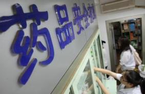 淄博4家单位因使用、销售劣药被行政处罚