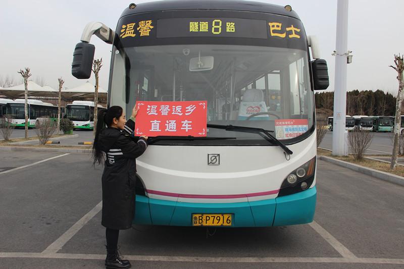 温馨返乡直通车周六上线 放假学生可直达青岛火车站和火车北站
