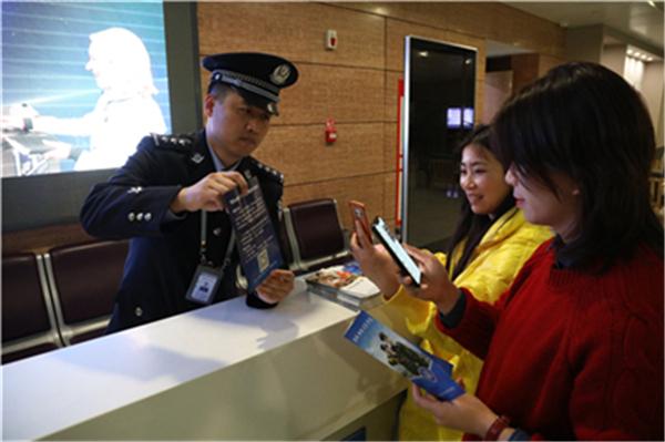"""烟台机场出入境边防检查站 开展""""110宣传日""""主题活动"""