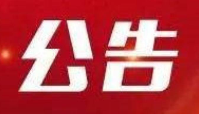 注意!滨州这些机动车驾驶证已经被注销作废(附名单)