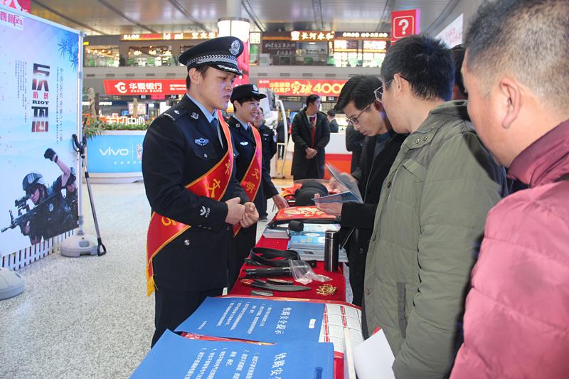 济南西站举行110宣传日主题活动