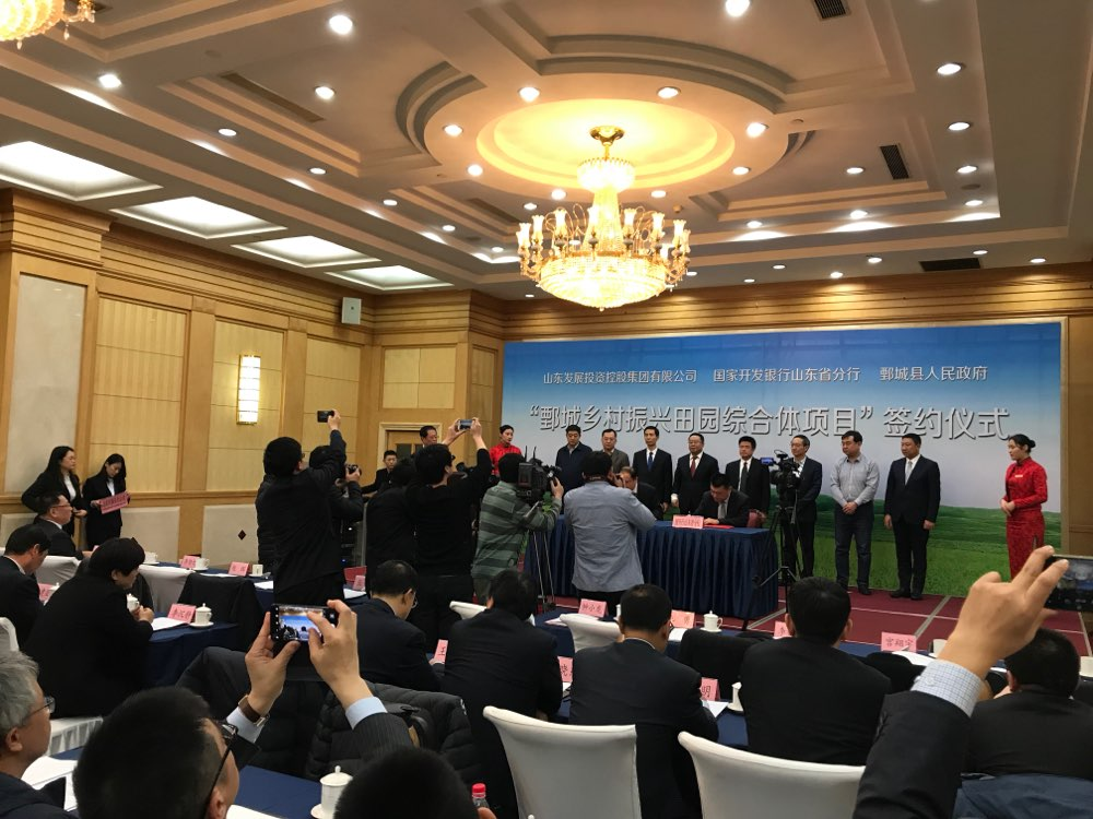 山东首个三产融合田园综合体产业扶贫项目签约