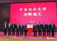 """再添国字号荣誉 临朐县被授予""""中国铝业之都""""称号"""
