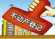 扩散!滨州这两个小区补缴土地出让金,可办理不动产证登记了
